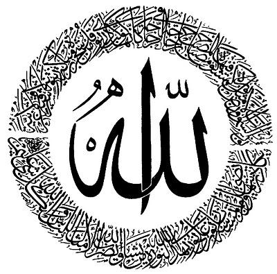 asmaa ul husna secara harfiah ialah nama nama allah yang baik dan ...