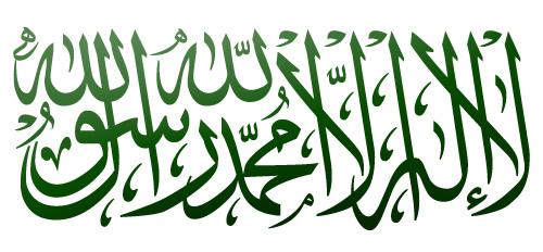 la-ilaha-illallah-muhammadur-rasullullah